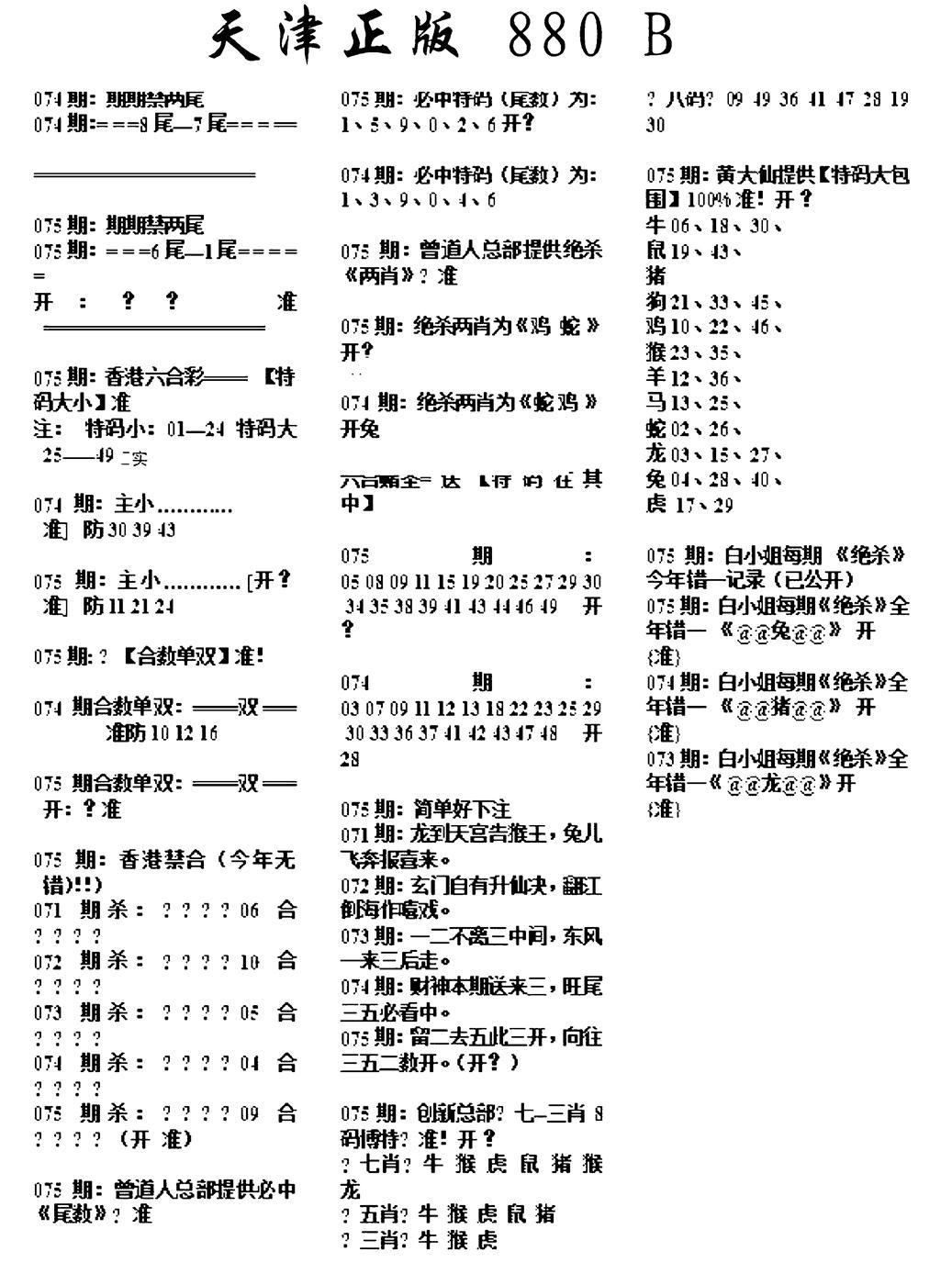 075期天津正版880B(黑白)