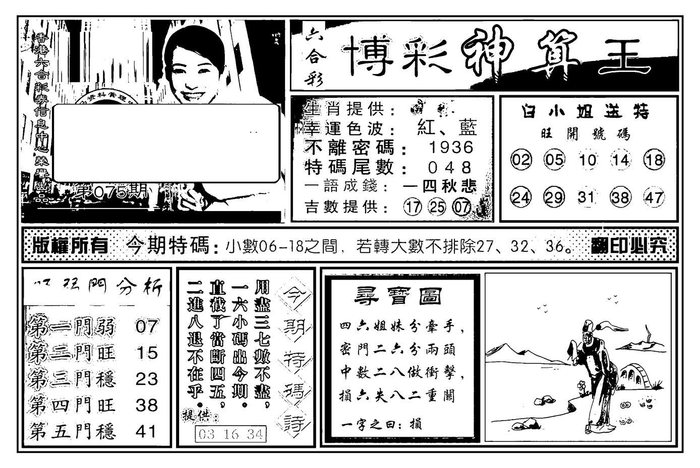 075期白小姐千算通(黑白)