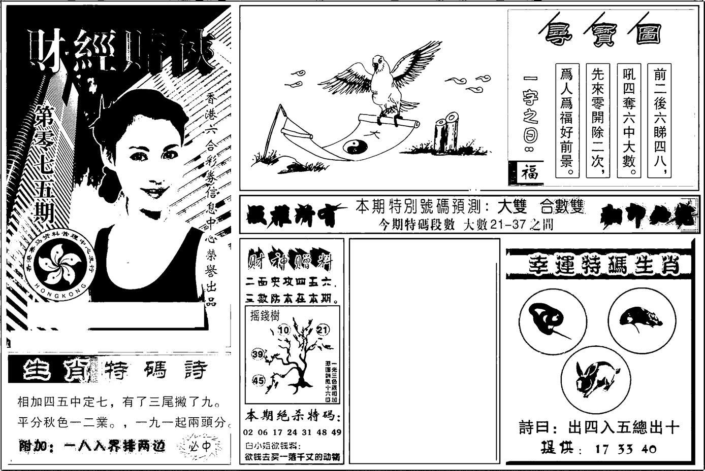 075期六合彩大三元(黑白)