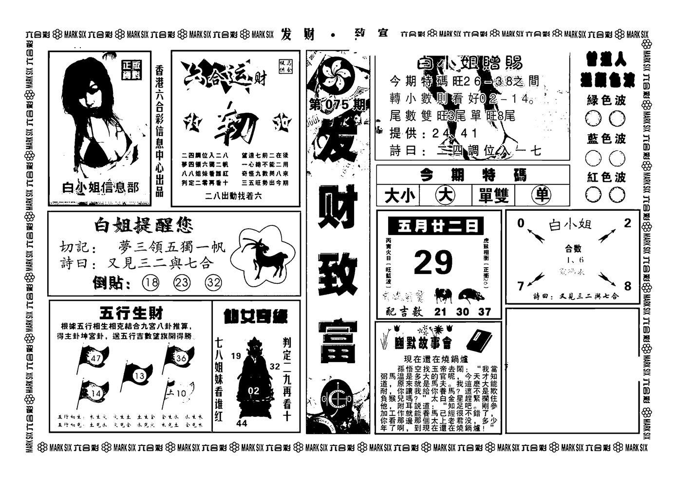075期神招奇码(黑白)