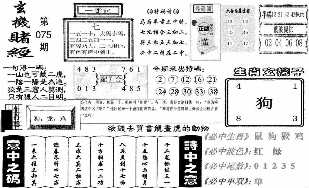 075期玄机赌经(黑白)
