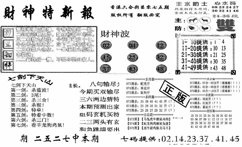 075期财神特新报(黑白)