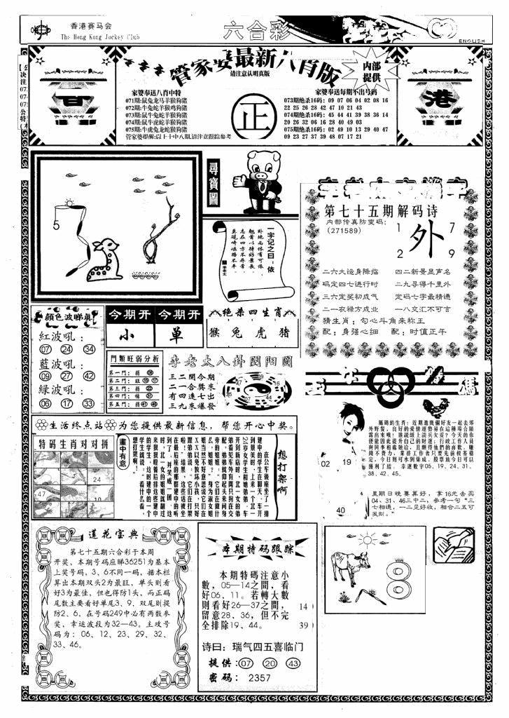 075期管家婆八肖版(新)(黑白)