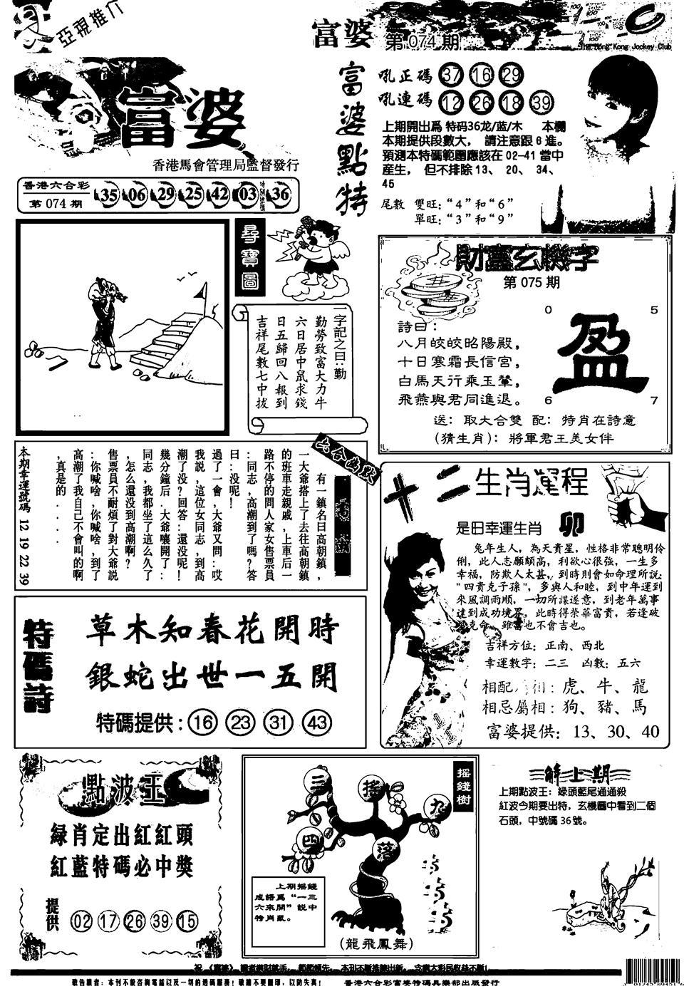 075期新版富婆(黑白)