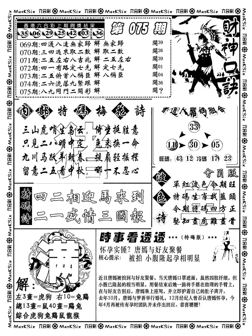 075期财神码报(黑白)