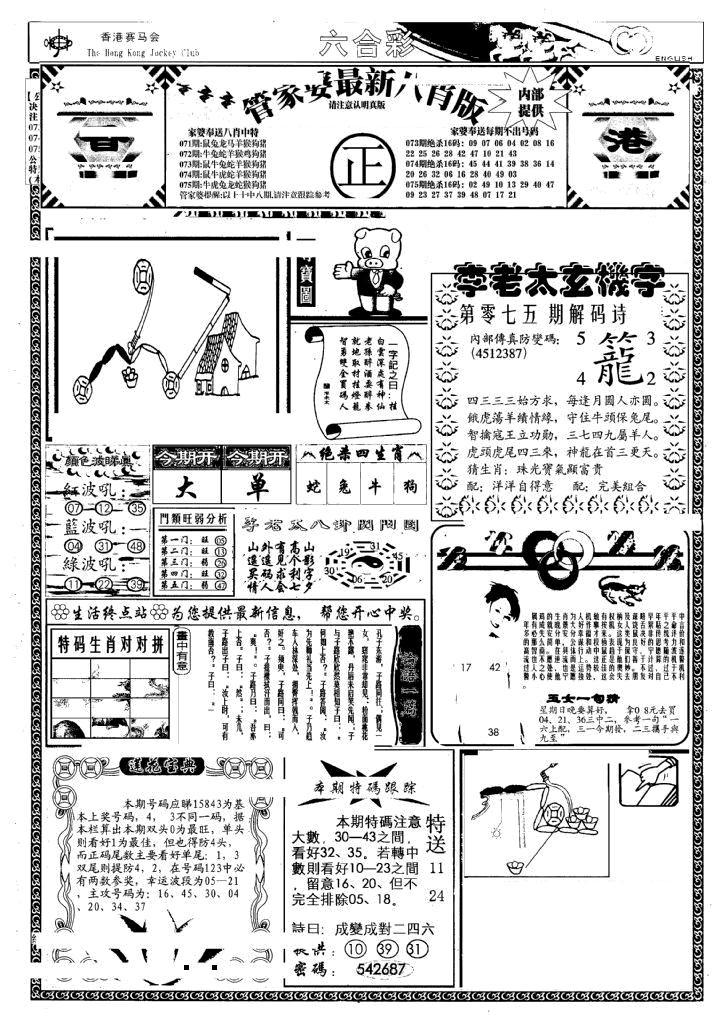 075期管家婆八肖版(另)(黑白)