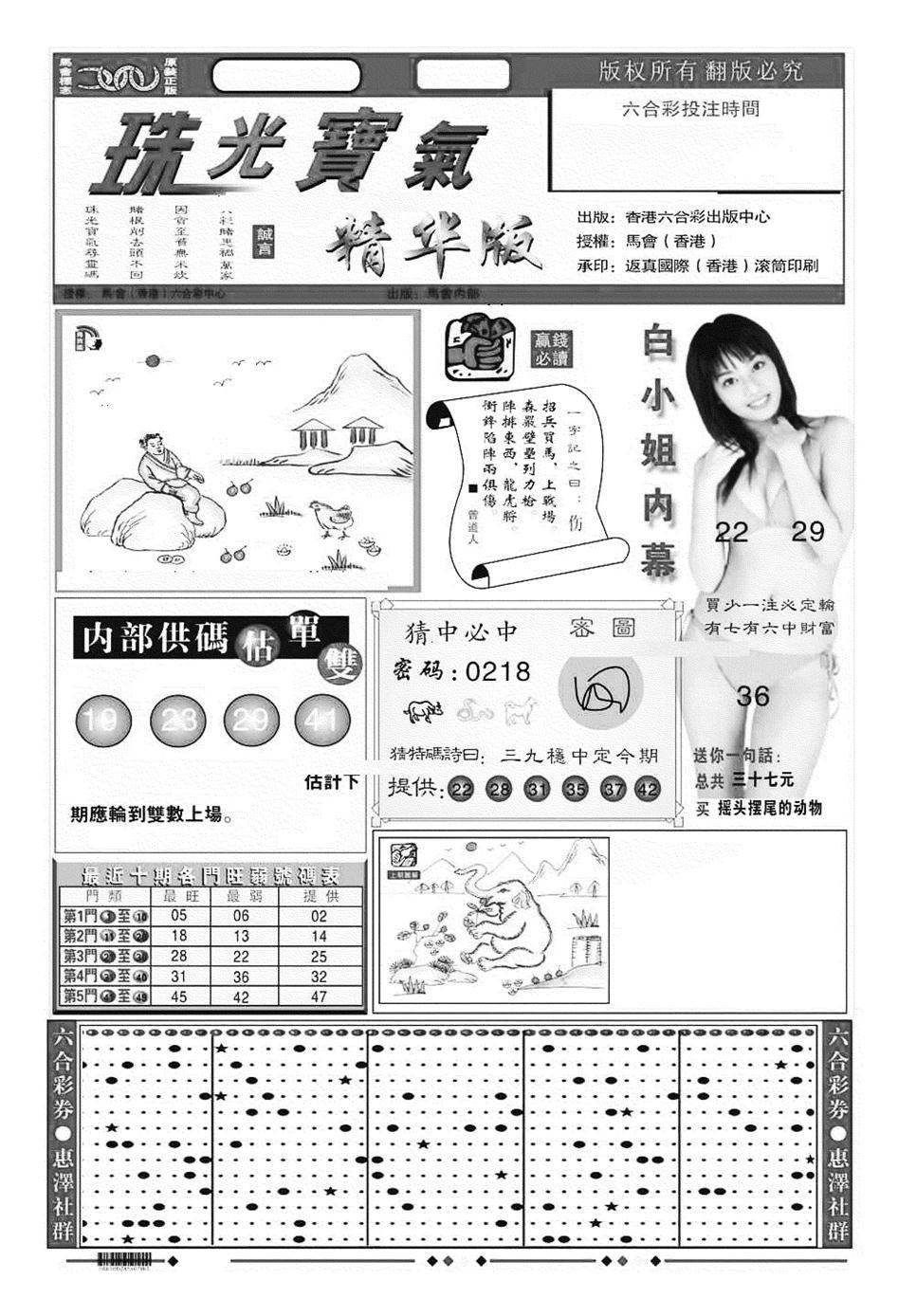 075期珠光宝气A(黑白)