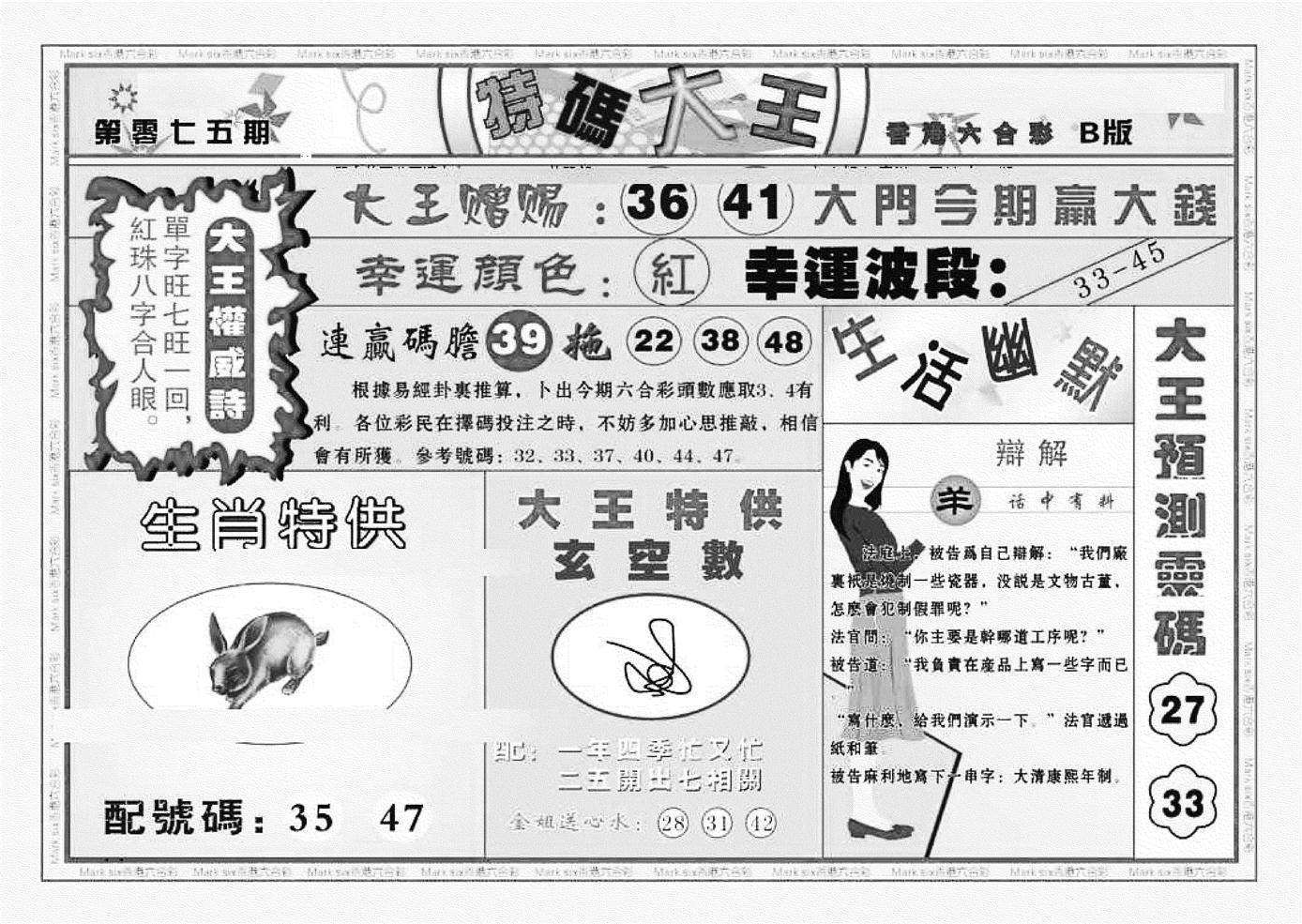 075期特码大王B(黑白)
