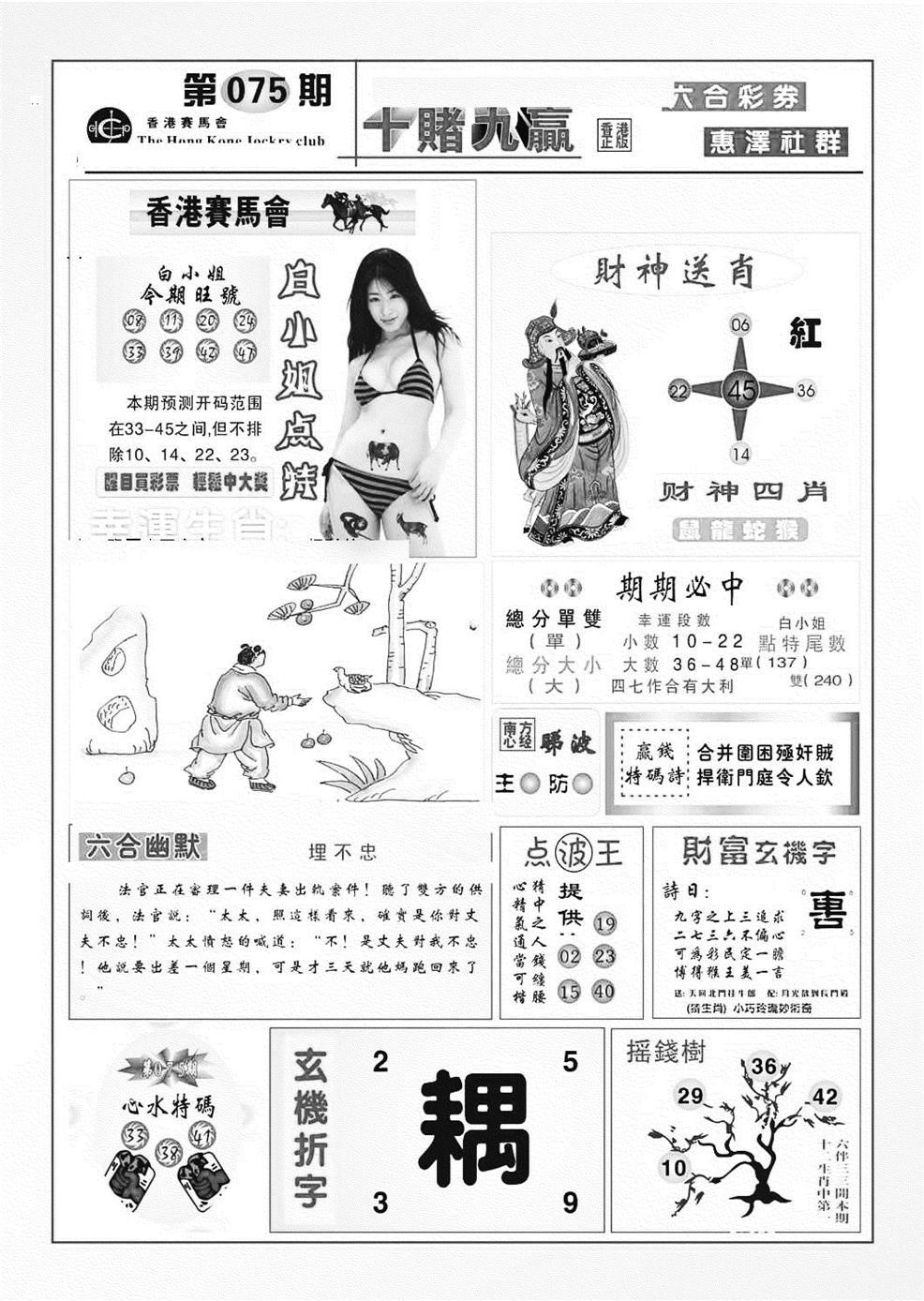 075期十赌九羸(黑白)