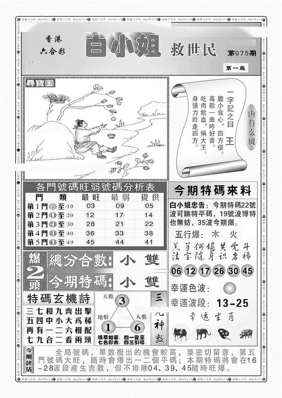 075期白小姐救世民A(黑白)