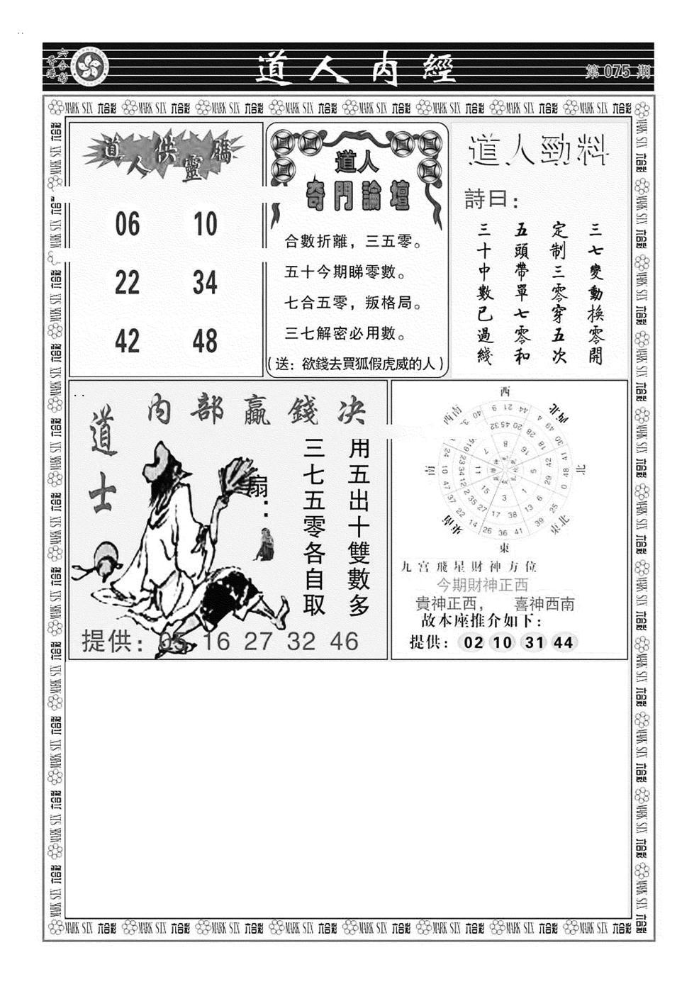 075期道人内经(黑白)