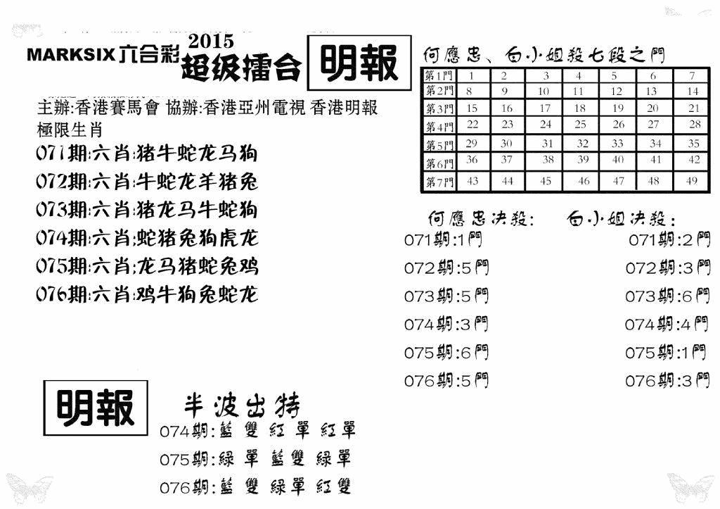 076期超级擂台(黑白)