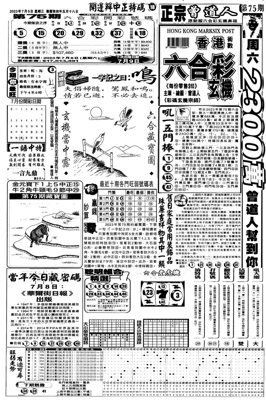 076期新报跑狗A(正面)(黑白)
