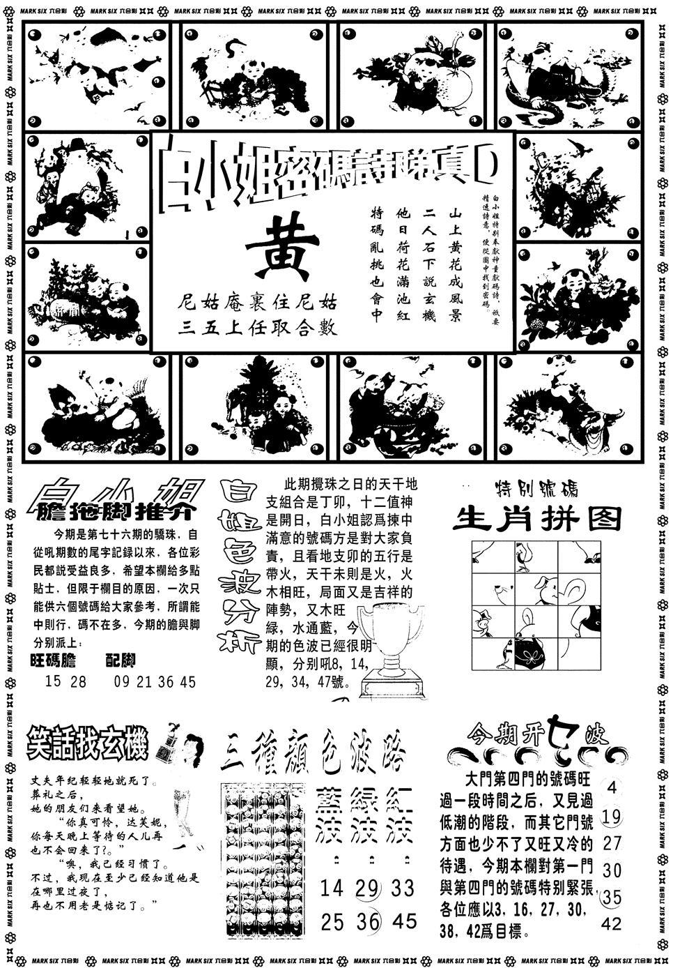 076期白小姐祺袍B(黑白)
