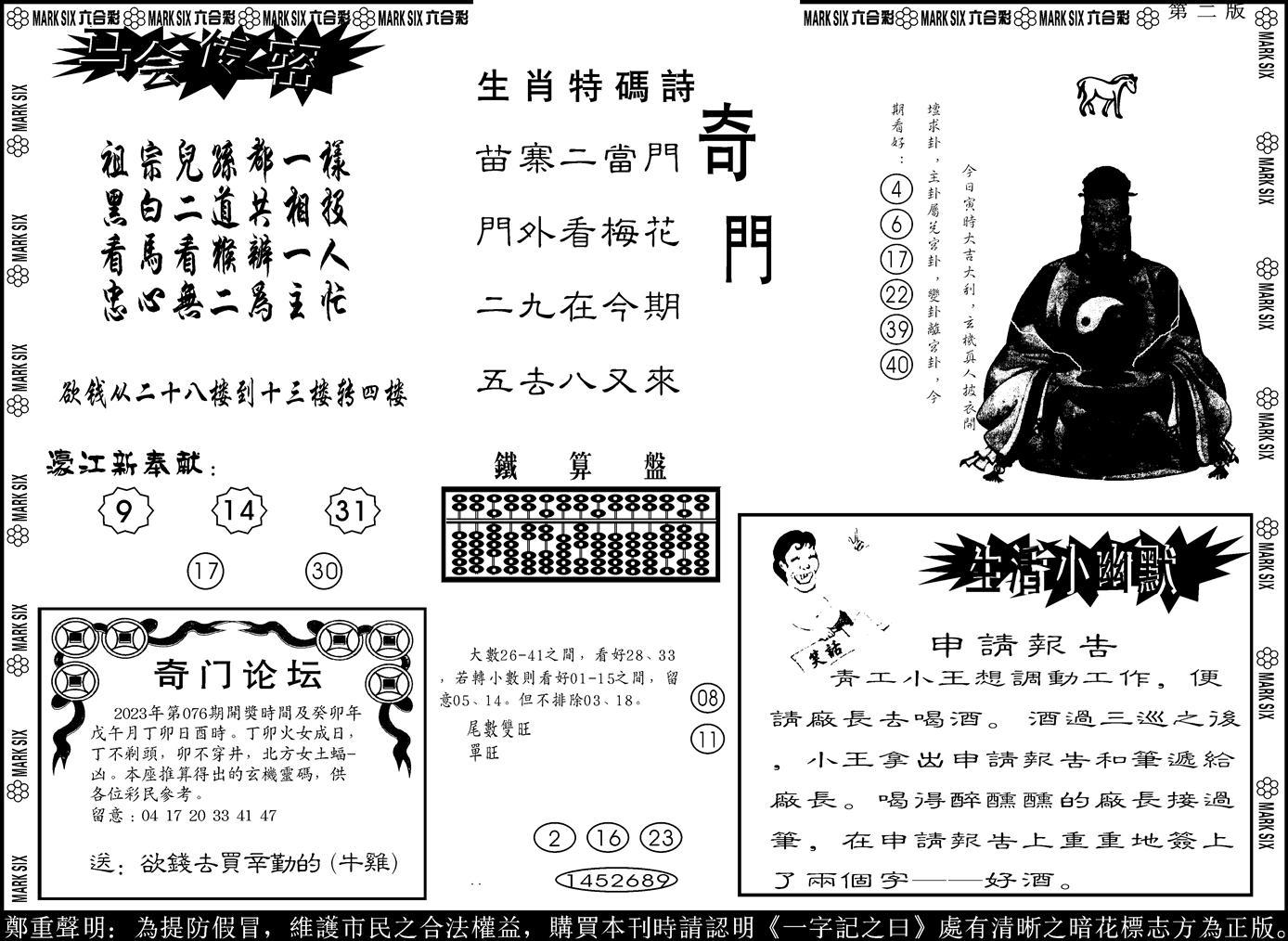 076期新濠江堵经B(黑白)