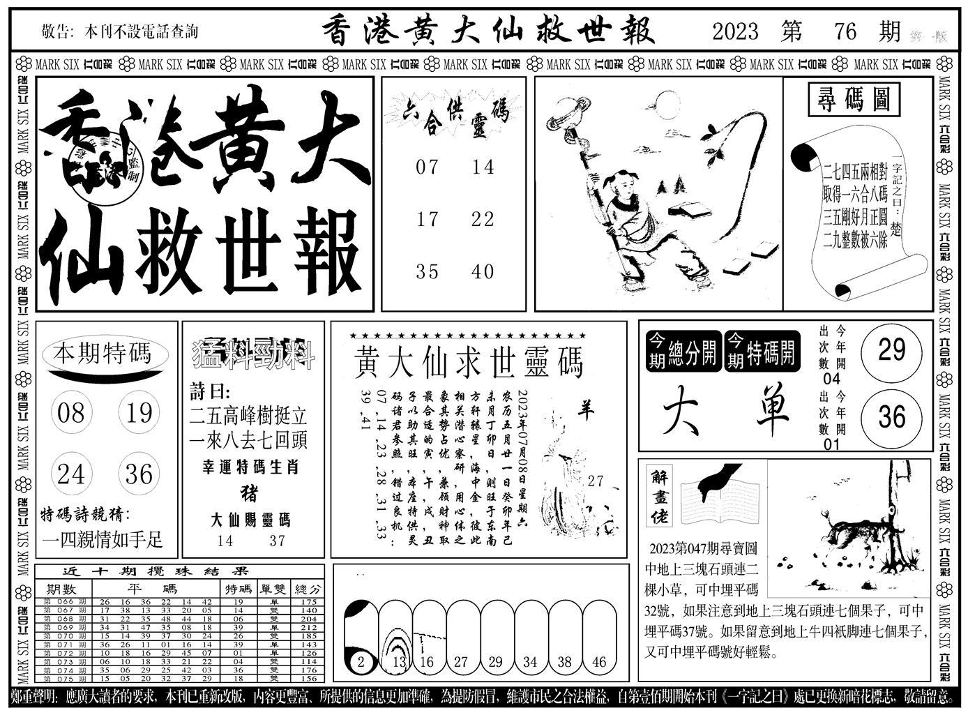 076期香港黄大仙A(黑白)