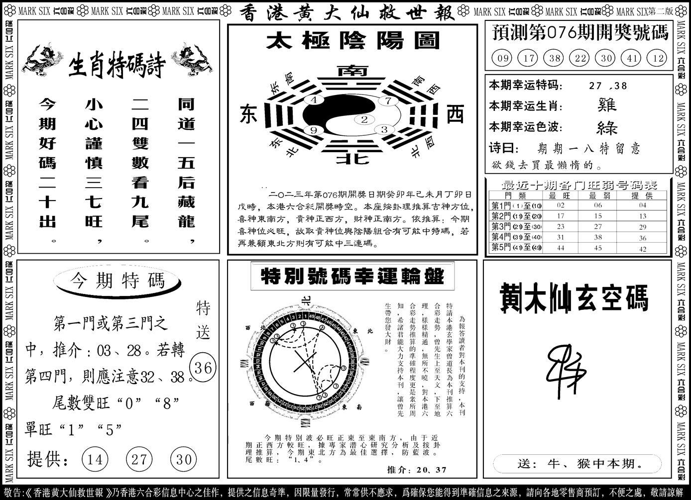 076期香港黄大仙B(黑白)