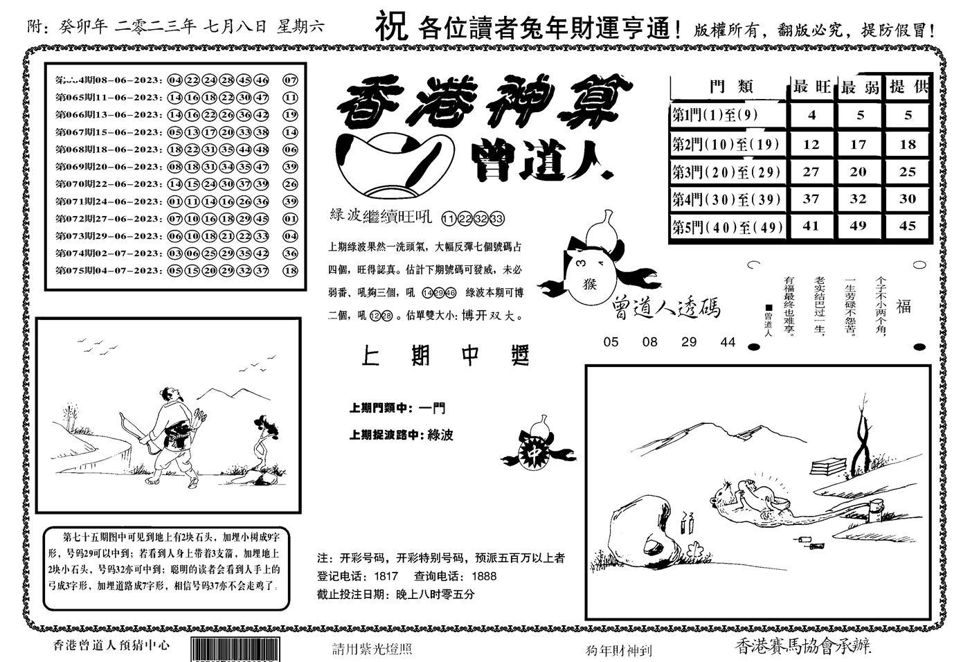 076期香港神算(正版)(黑白)