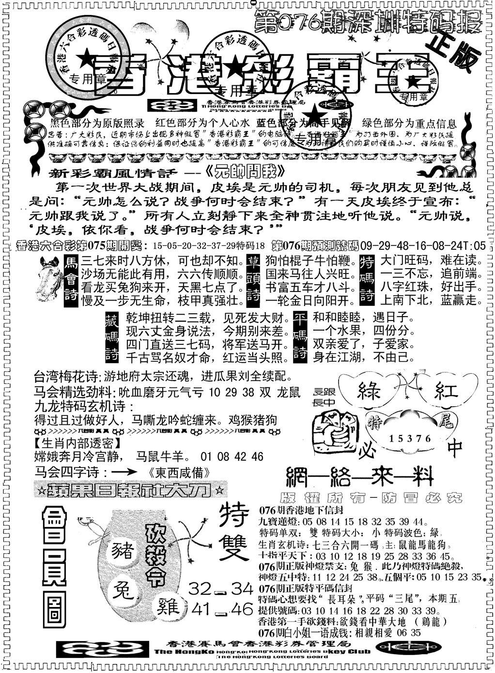 076期另版新版彩霸王A(黑白)