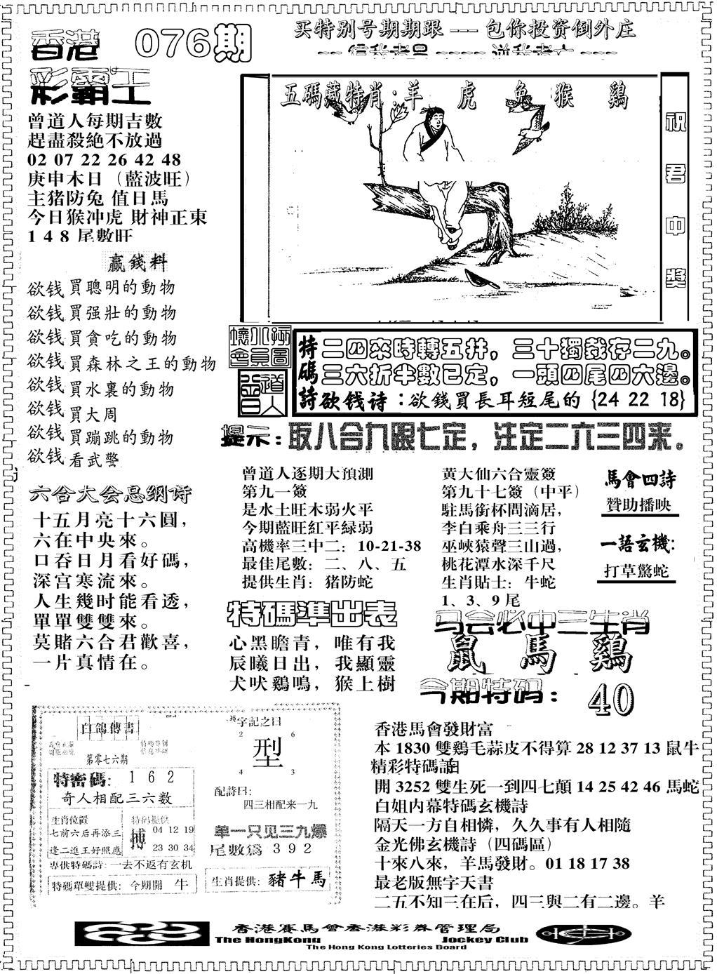 076期彩霸王综合B(黑白)