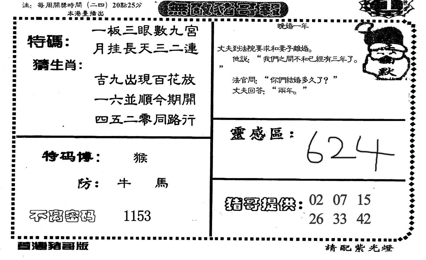 076期无敌猪哥-1(黑白)