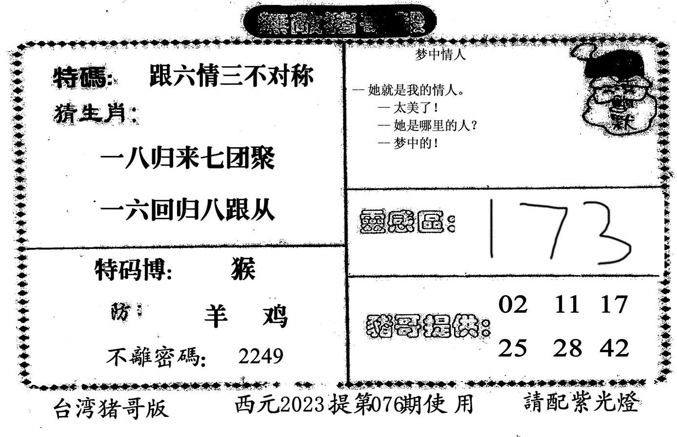 076期无敌猪哥-2(黑白)