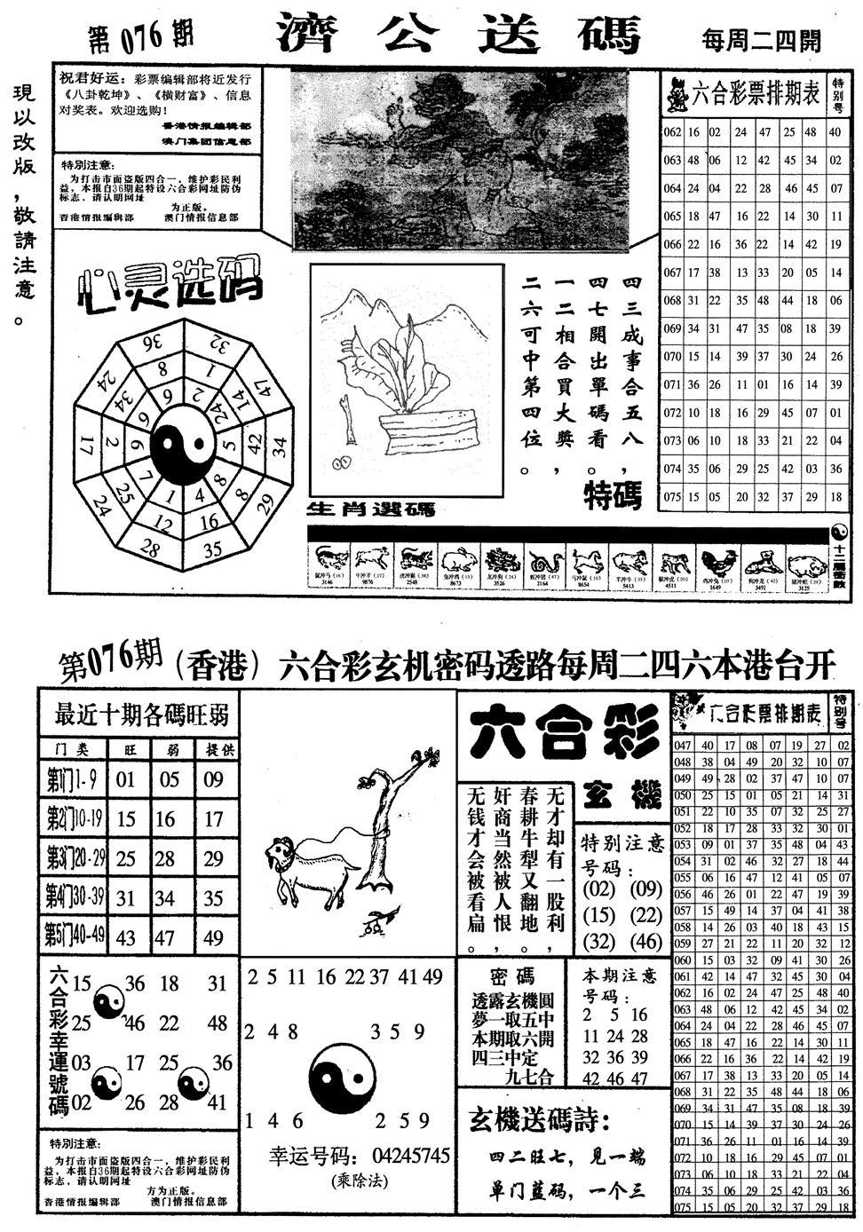 076期龙仔四合一(黑白)