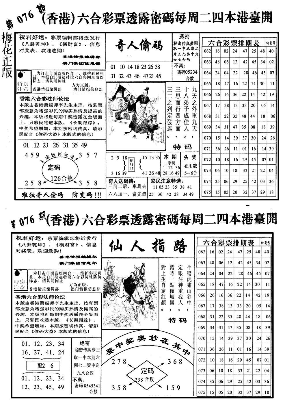 076期梅花四合二(黑白)