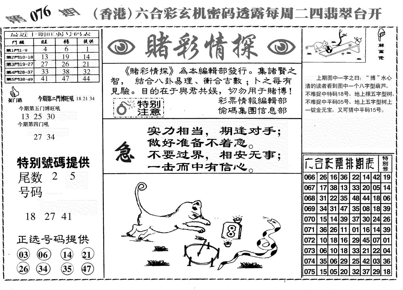 076期堵彩情探(黑白)