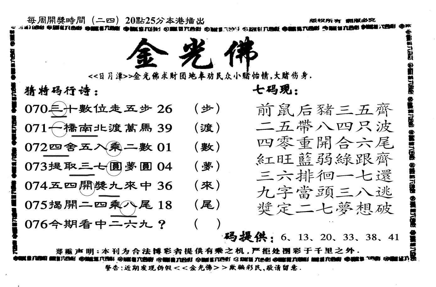 076期新金光佛(黑白)