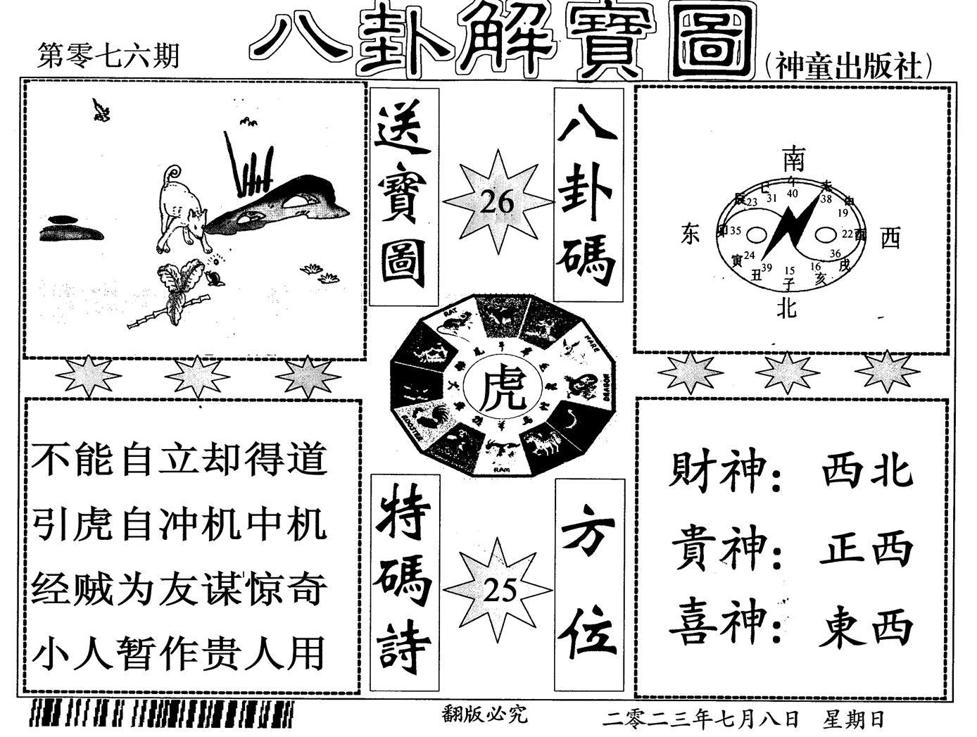 076期八卦图(黑白)