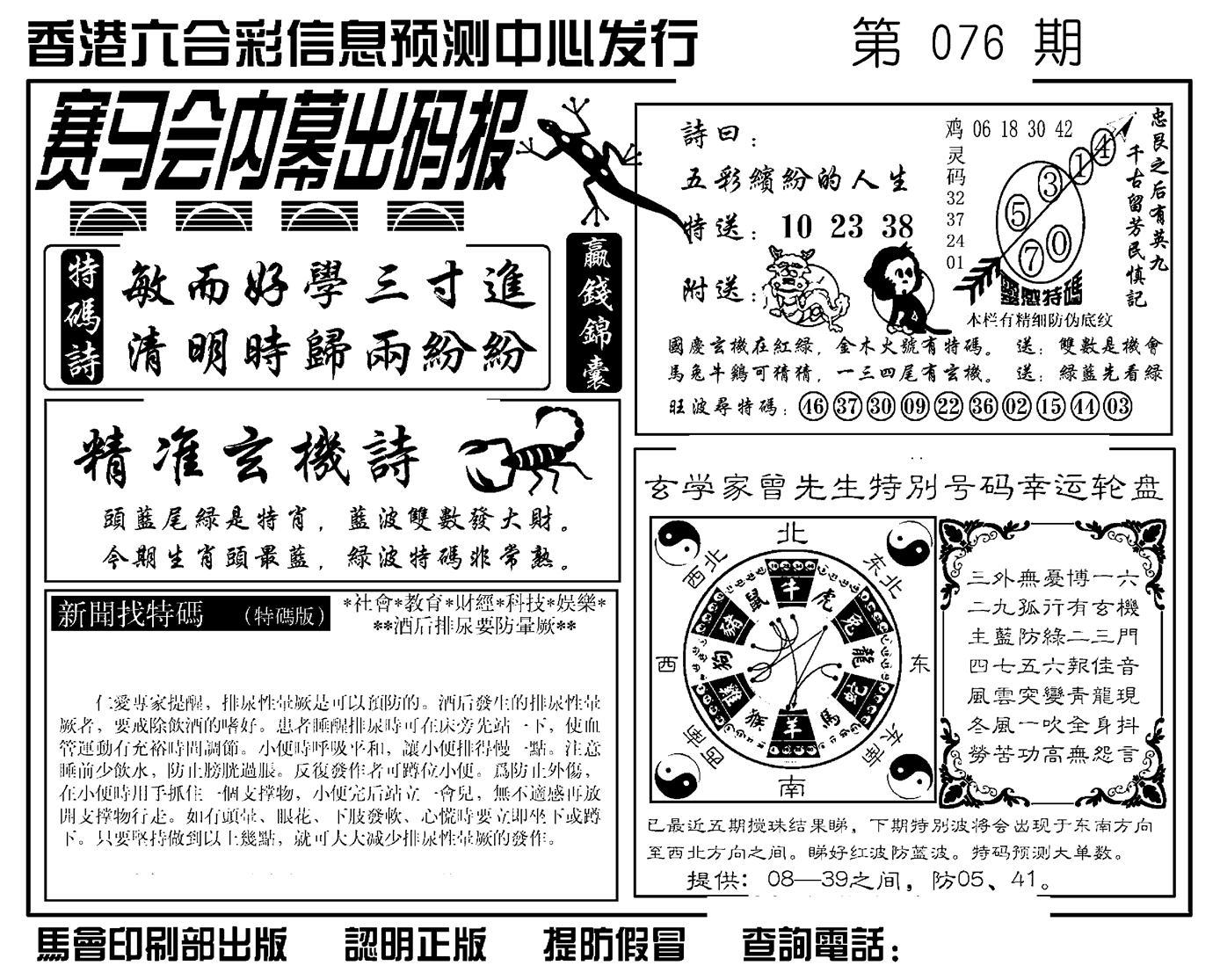 076期赛马会内幕出码报(黑白)