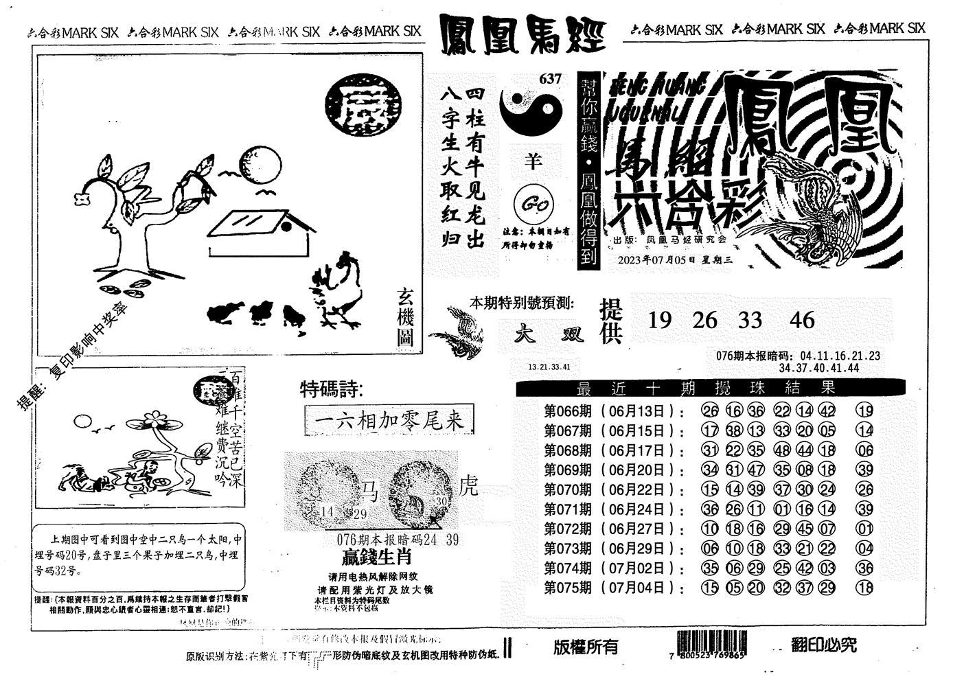 076期凤凰马经信封(黑白)
