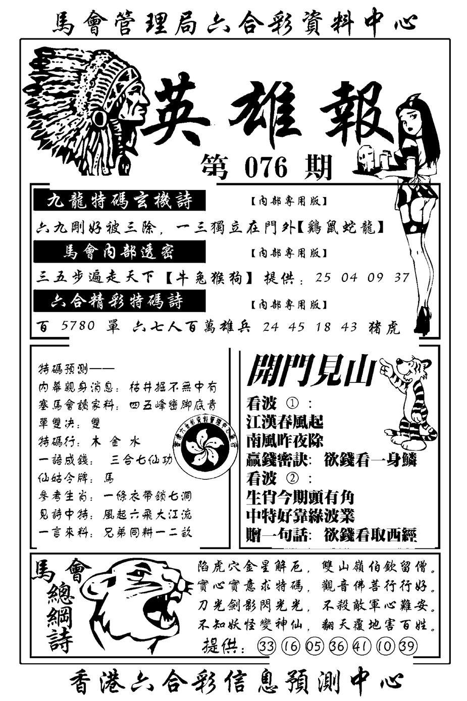 076期英雄报(黑白)