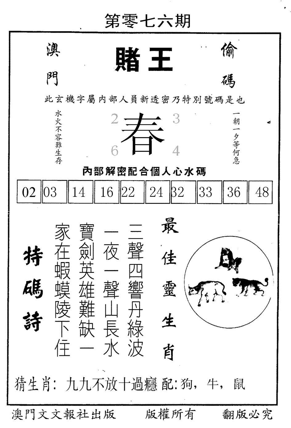 076期澳门赌王偷码(黑白)