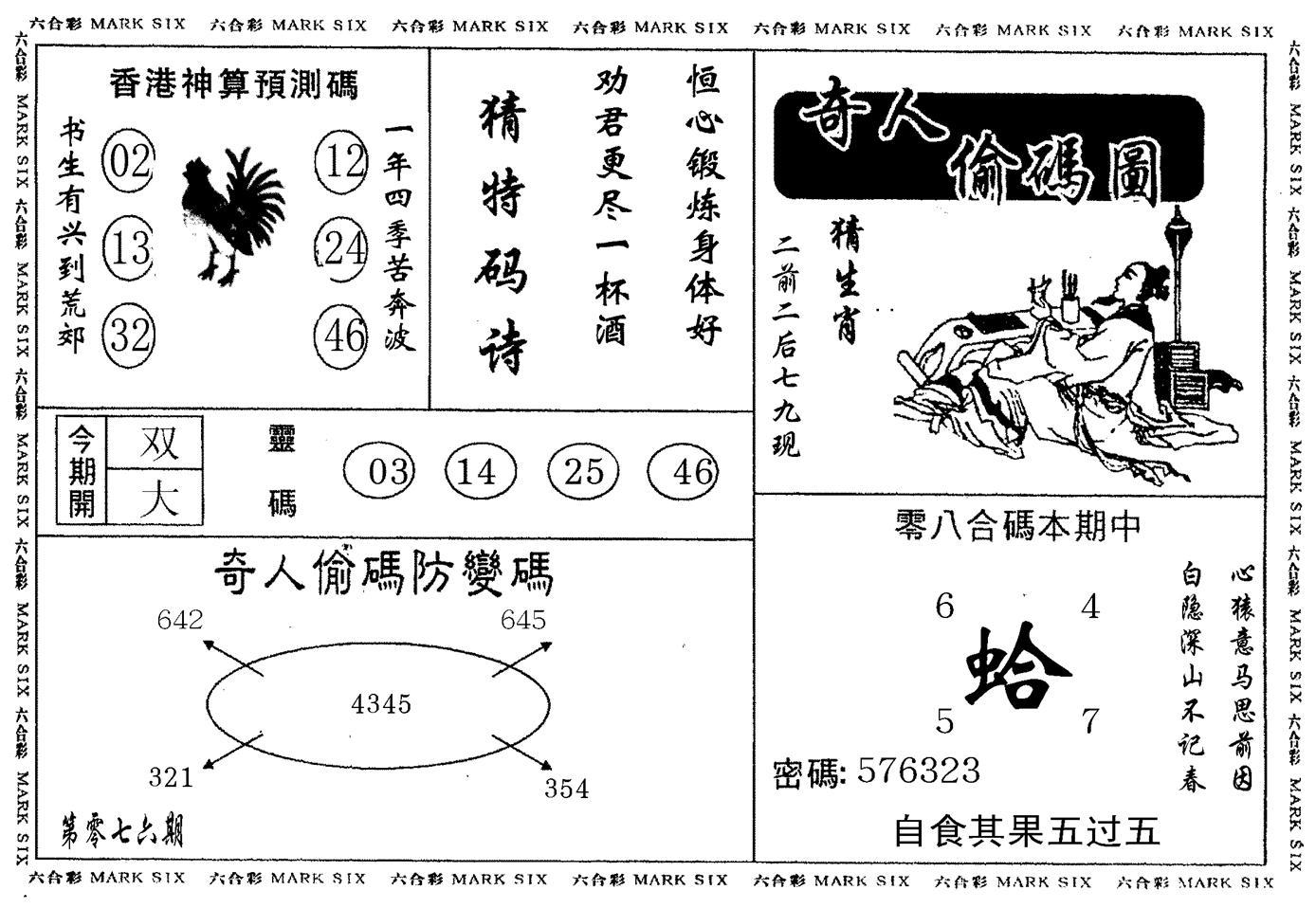 076期新奇人偷码(黑白)