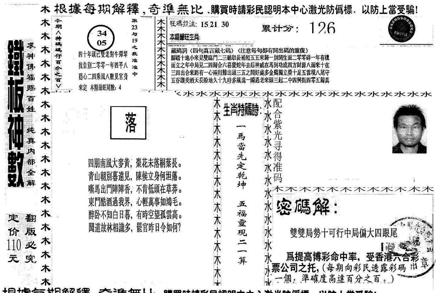 076期红铁板(黑白)