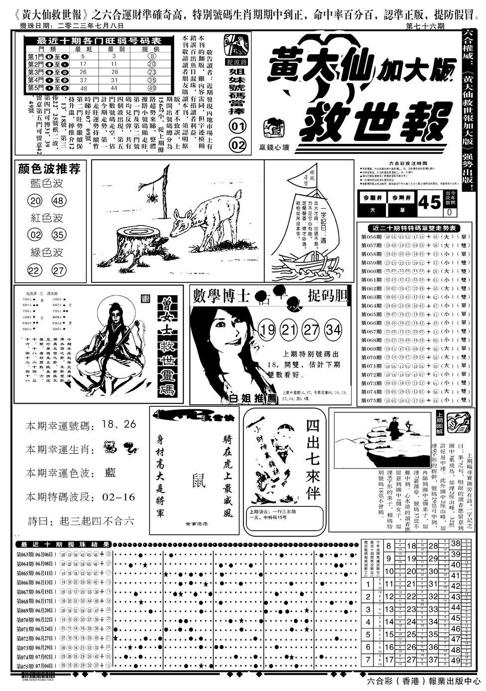 076期大救世A(黑白)