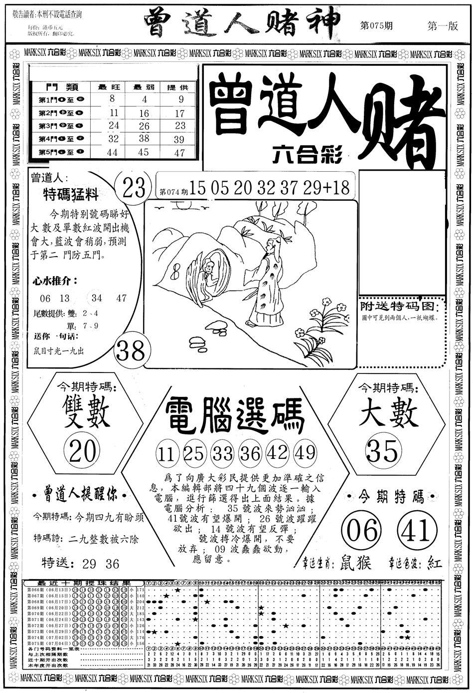 076期曾道人赌神A(黑白)