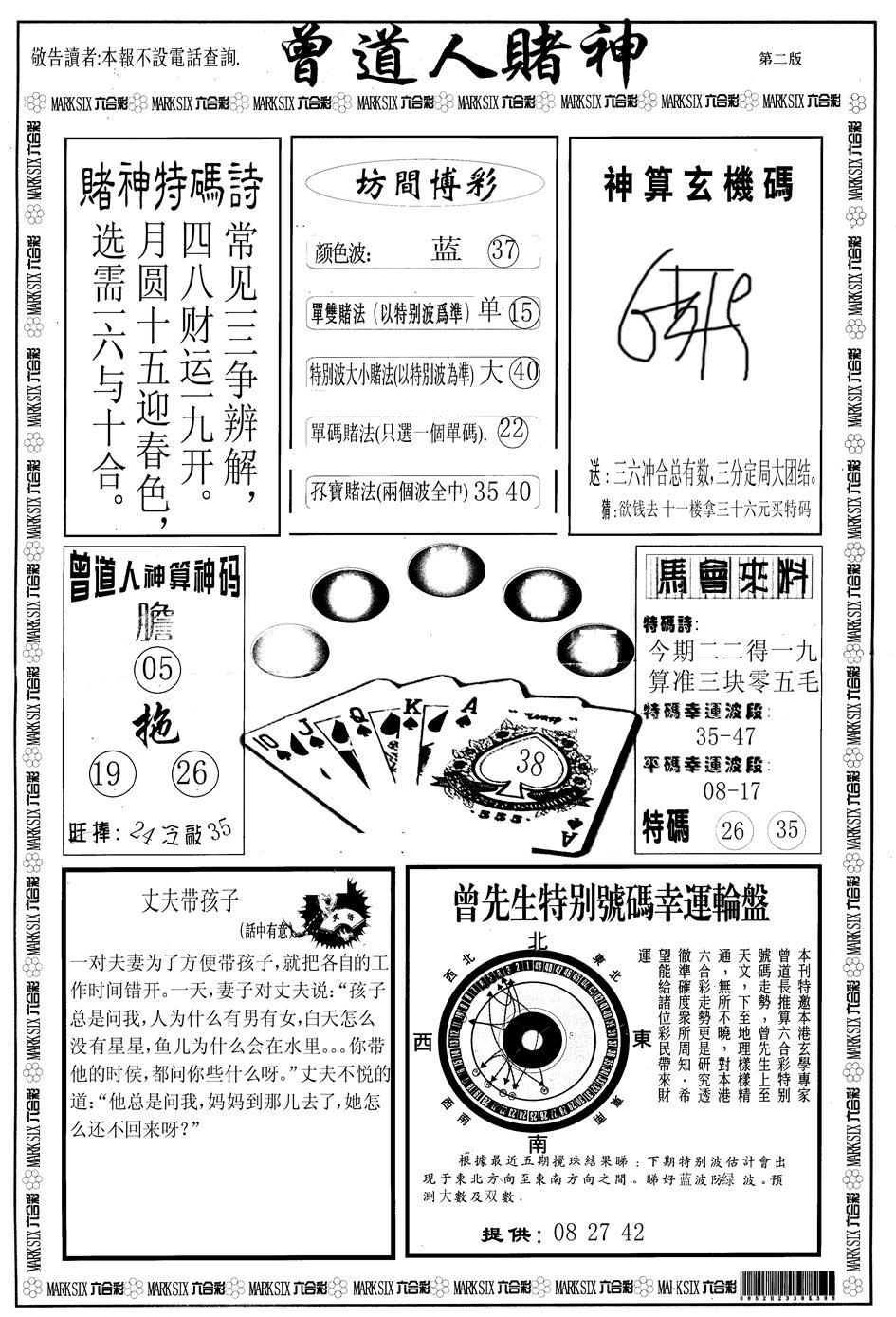 076期曾道人赌神B(黑白)