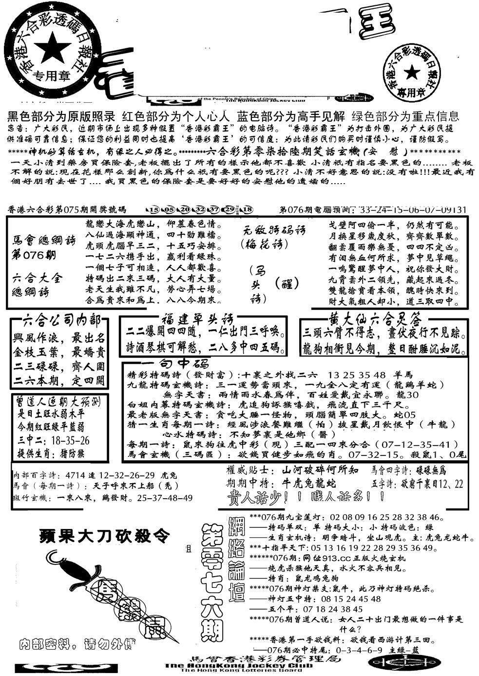 076期另大刀彩综合A(黑白)