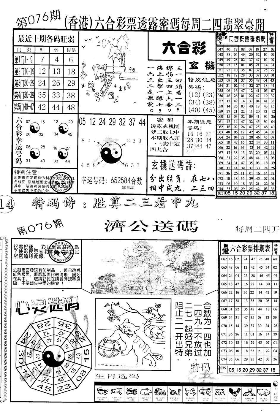 076期中版小四合A(黑白)