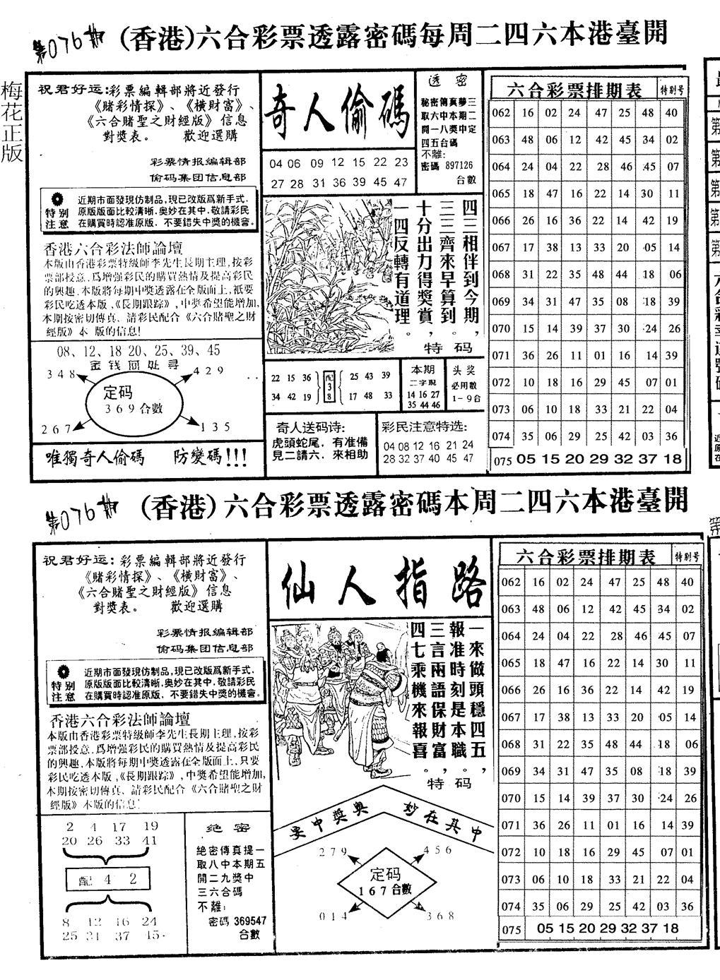 076期老版梅花四合B(黑白)