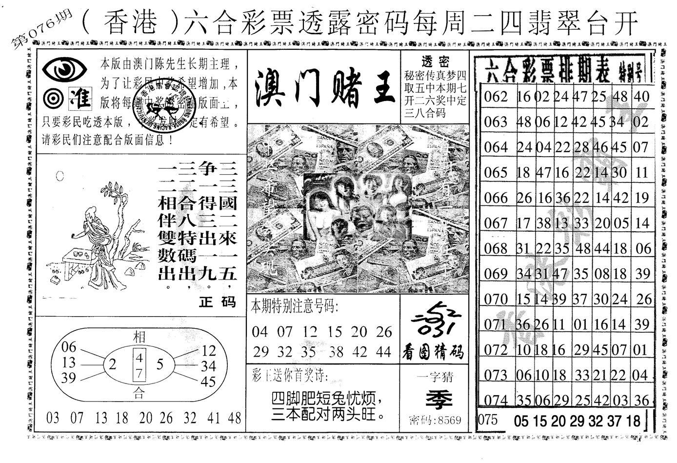 076期老版澳门堵王B(黑白)