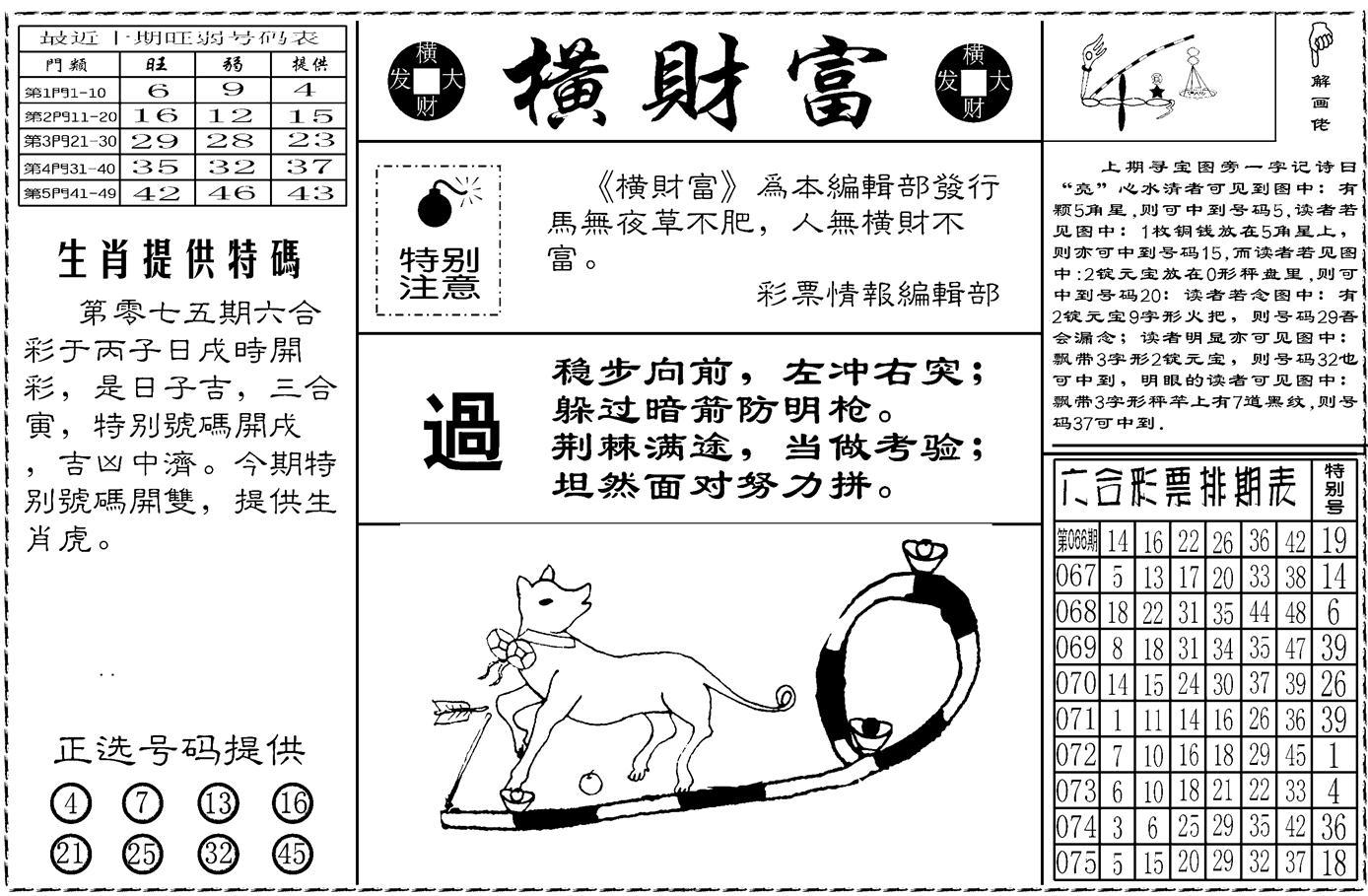 076期老版横财富(黑白)