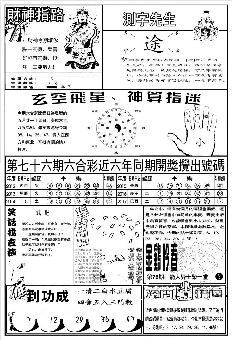 076期中版四柱预测B(黑白)
