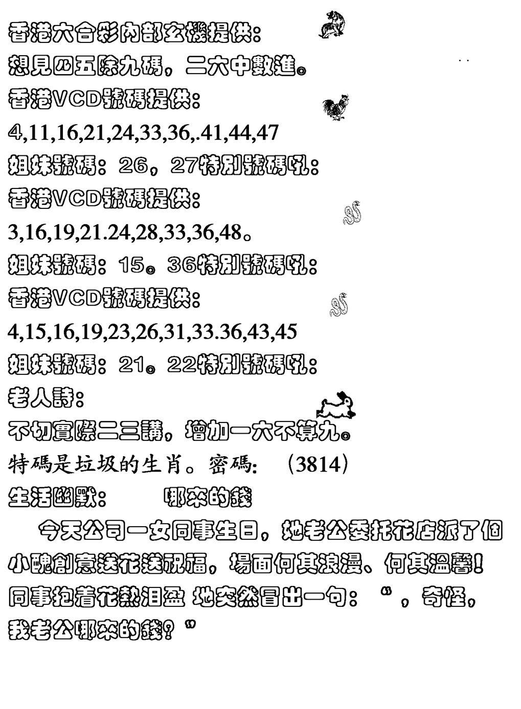 076期生活幽默(黑白)