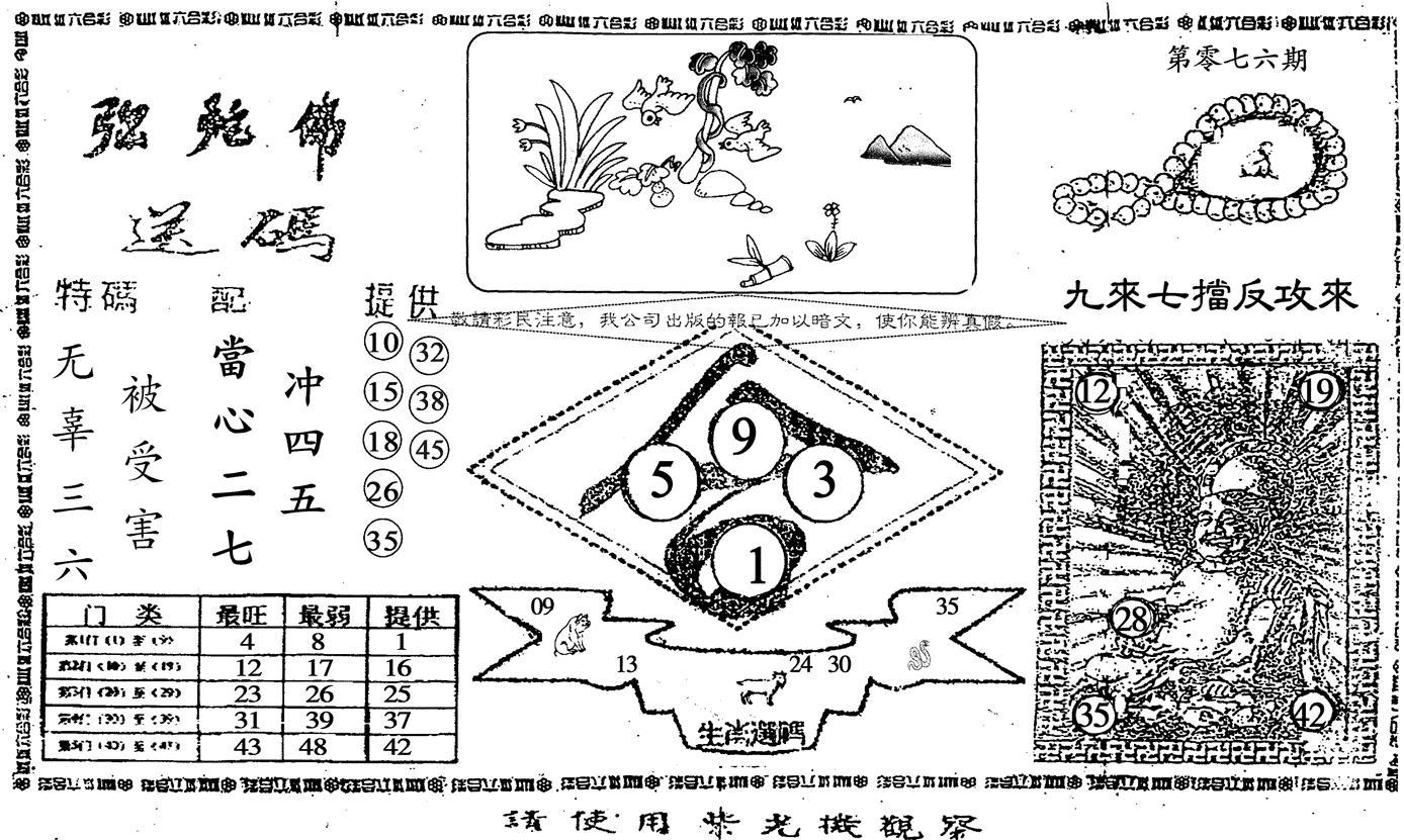 076期老弥陀佛(黑白)