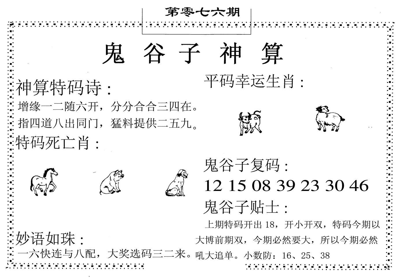 076期鬼谷子神算(黑白)