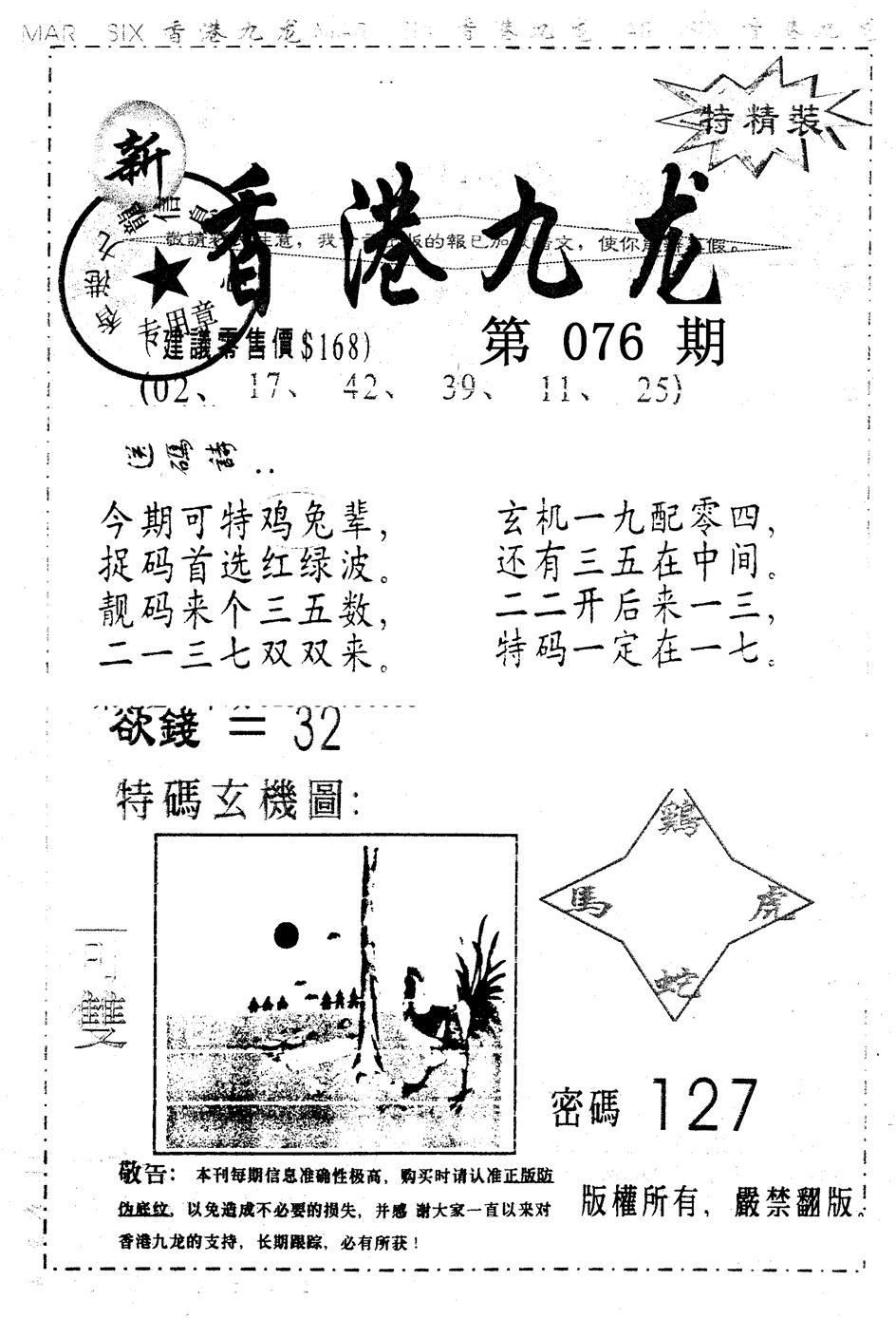 076期另版九龙内幕B(黑白)